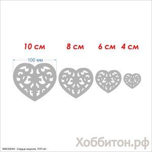Набор шаблонов ''Сердце ажурное'' , ПЭТ 0,7 мм (1уп = 5наборов)