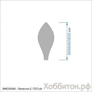 Набор шаблонов ''Лепесток-2'' , ПЭТ 0,7 мм (1уп = 5наборов)