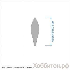 Набор шаблонов ''Лепесток-3'' , ПЭТ 0,7 мм (1уп = 5наборов)