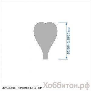 Набор шаблонов ''Лепесток-4'' , ПЭТ 0,7 мм (1уп = 5наборов)