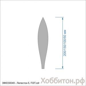 Набор шаблонов ''Лепесток-5'' , ПЭТ 0,7 мм (1уп = 5наборов)