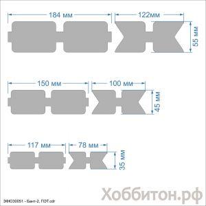 Набор шаблонов ''Бант-2'' , ПЭТ 0,7 мм (1уп = 5наборов)