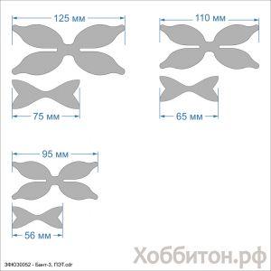 Набор шаблонов ''Бант-3'' , ПЭТ 0,7 мм (1уп = 5наборов)