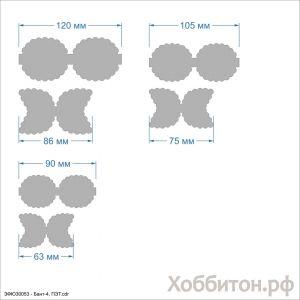 Набор шаблонов ''Бант-4'' , ПЭТ 0,7 мм (1уп = 5наборов)