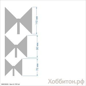 Набор шаблонов ''Бант-6'' , ПЭТ 0,7 мм (1уп = 5наборов)