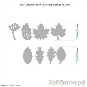 Набор шаблонов ''Листья'' , ПЭТ 0,7 мм (1уп = 5наборов)