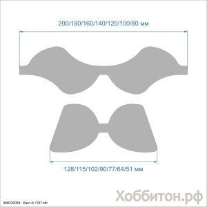 Шаблон ''Бант-9'' , ПЭТ 0,7 мм (1уп = 5наборов)