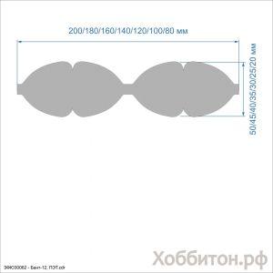 Шаблон ''Бант-12'' , ПЭТ 0,7 мм (1уп = 5наборов)