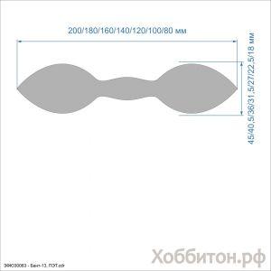 Шаблон ''Бант-13'' , ПЭТ 0,7 мм (1уп = 5наборов)