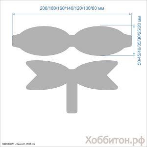Шаблон ''Бант-21'' , ПЭТ 0,7 мм (1уп = 5наборов)