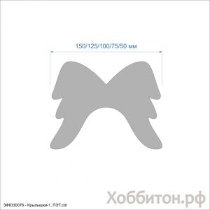 Шаблон ''Крылышки-1'' , ПЭТ 0,7 мм (1уп = 5шт)