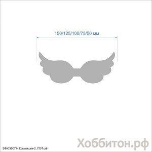 Шаблон ''Крылышки-2'' , ПЭТ 0,7 мм (1уп = 5шт)