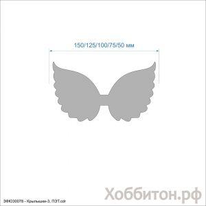Шаблон ''Крылышки-3'' , ПЭТ 0,7 мм (1уп = 5шт)