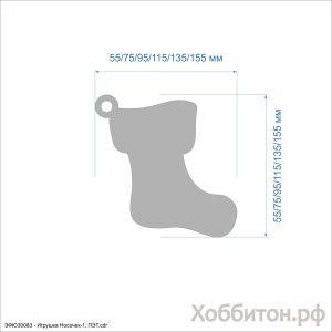 Елочная игрушка ''Носочек-1'' , ПЭТ 0,7 мм (1уп = 5шт)