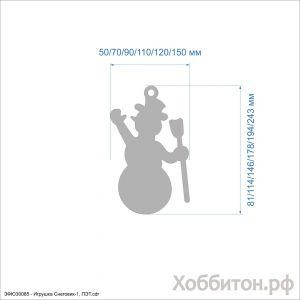 Елочная игрушка ''Снеговик-1'' , ПЭТ 0,7 мм (1уп = 5шт)
