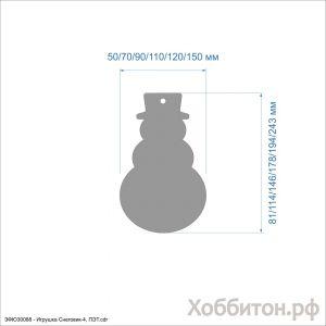 Елочная игрушка ''Снеговик-4'' , ПЭТ 0,7 мм (1уп = 5шт)