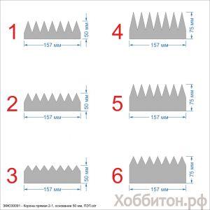 Шаблон ''Корона прямая 2-1, основание 50 мм'' , ПЭТ 0,7 мм (1уп = 5шт)