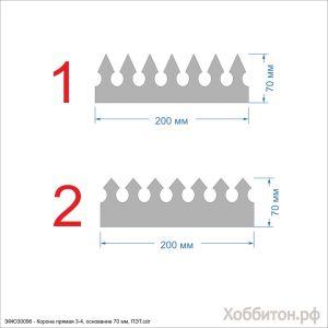 Шаблон ''Корона прямая 3-4, основание 70 мм'' , ПЭТ 0,7 мм (1уп = 5шт)