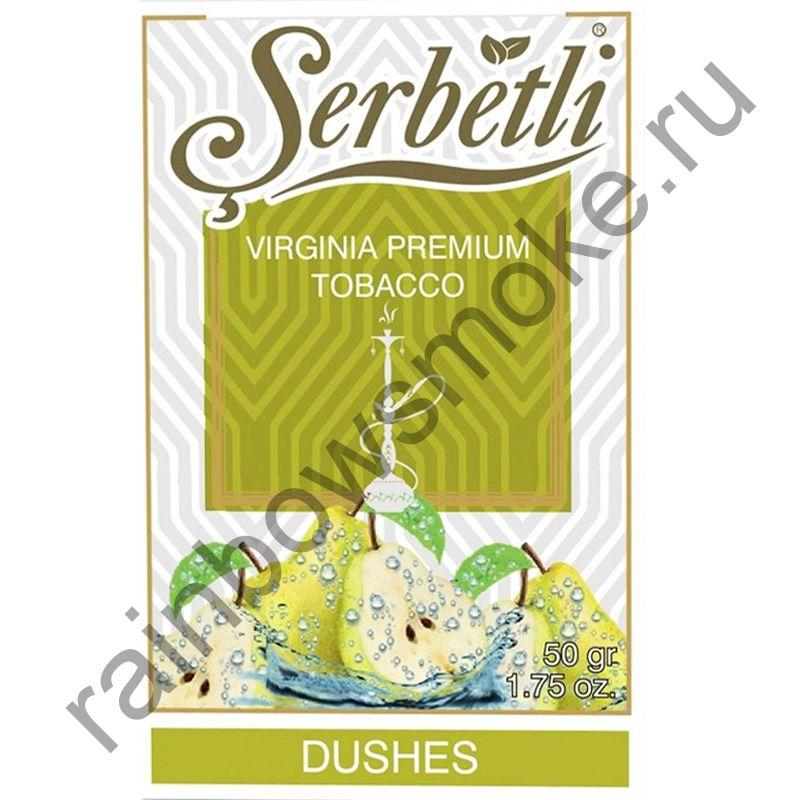 Serbetli 50 гр - Dushes (Дюшес)