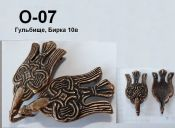 O-07. Крючки для обмоток (цена за пару)