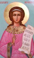 Икона Василиса Никомидийская мученица