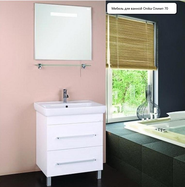 Мебель для ванной Onika Олимп 70