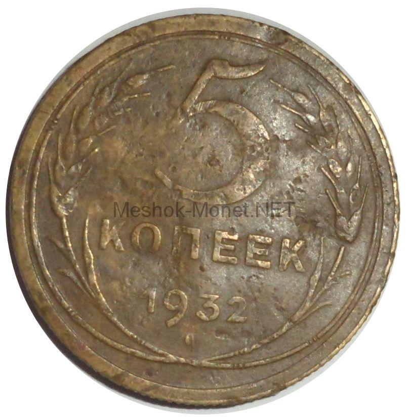 5 копеек 1932 года # 1