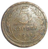 5 копеек 1931 года # 1