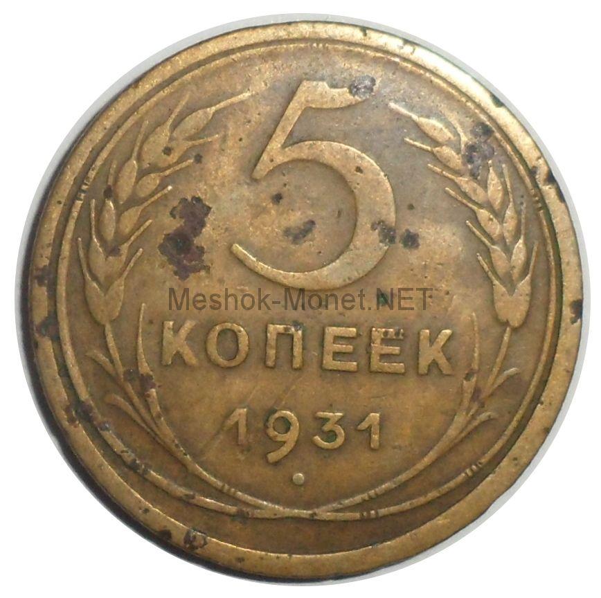 5 копеек 1931 года # 3
