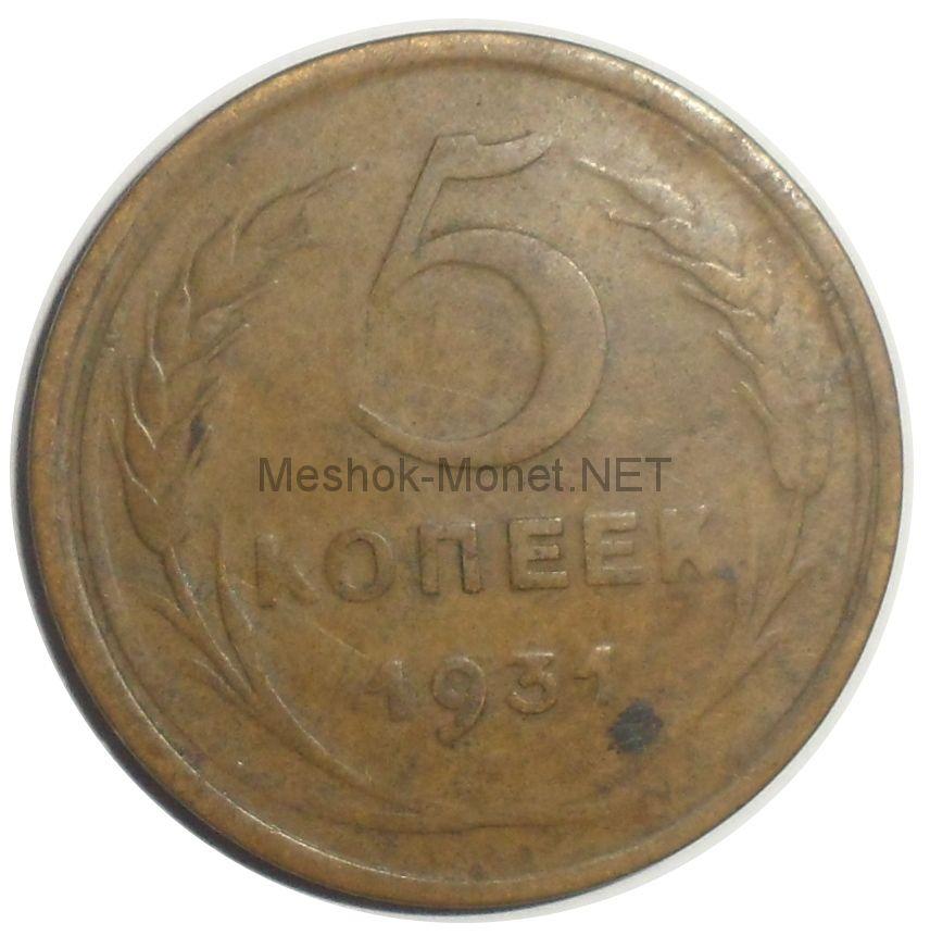 5 копеек 1931 года # 4