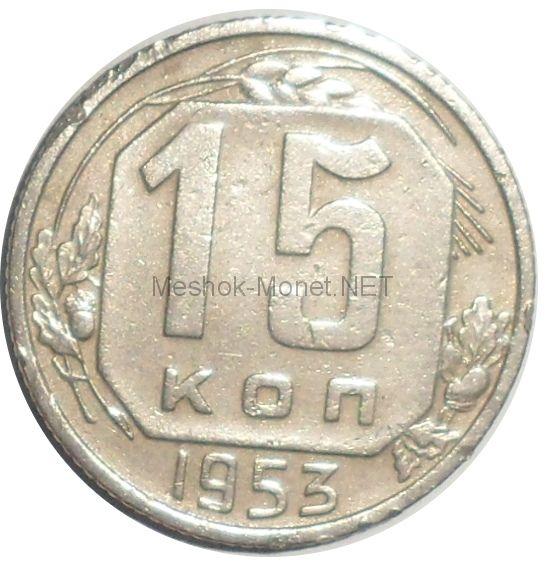 15 копеек 1953 года # 1
