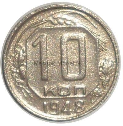 10 копеек 1948 года # 1