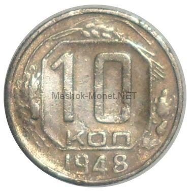 10 копеек 1948 года # 3