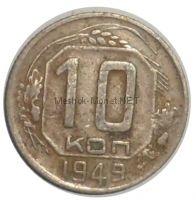 10 копеек 1949 года # 2