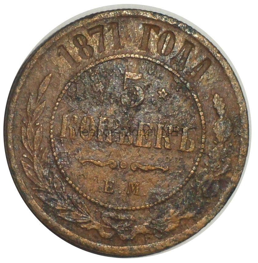 5 копеек 1871 года ЕМ # 1