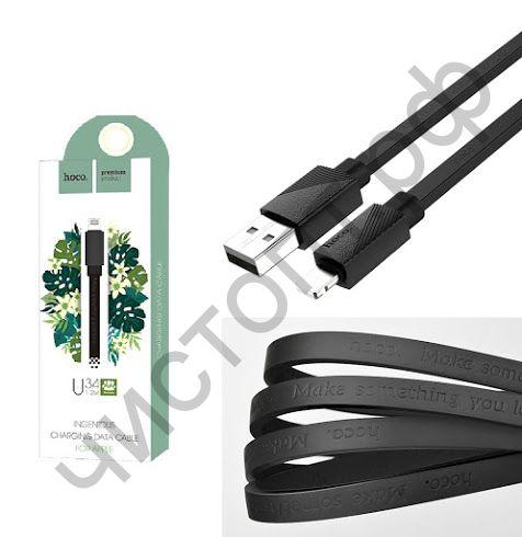 Кабель USB - Apple 8 pin HOCO U34 LingYing, 1.2м, плоский, 2.1A, силикон, цвет: чёрный
