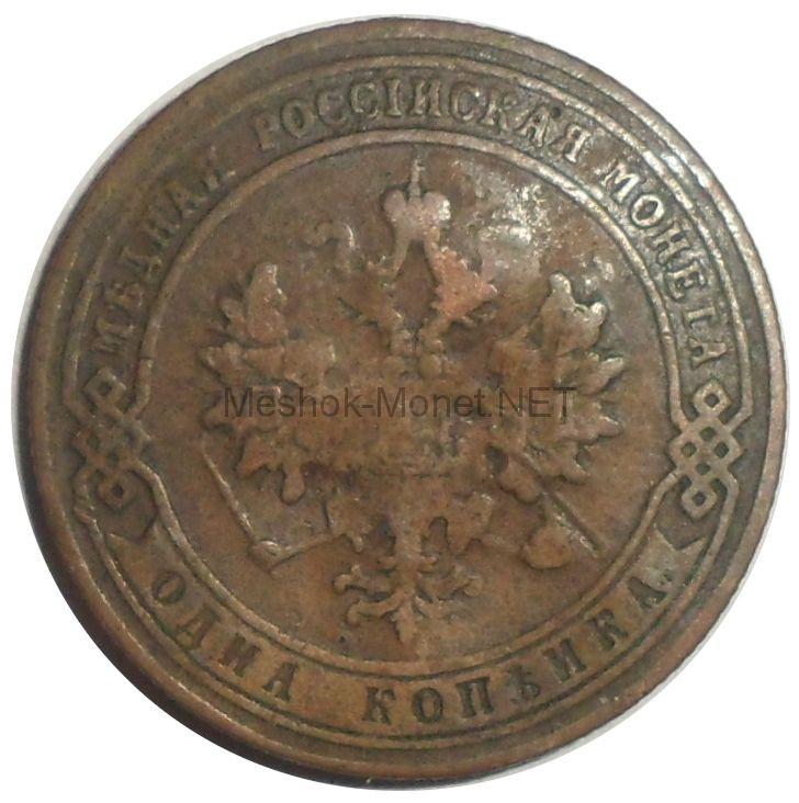 1 копейка 1904 года СПБ # 1
