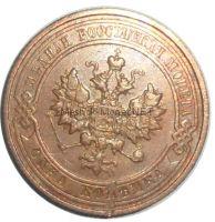 1 копейка 1913 года спб # 1