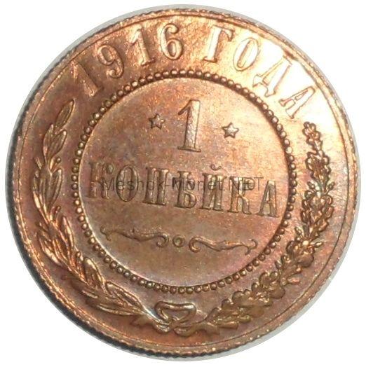 1 копейка 1916 года # 3
