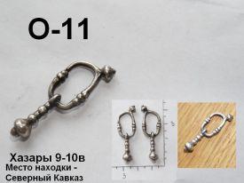 O-11 Серьга