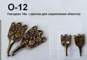 O-12 Крючки для обмоток (цена за пару)