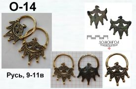 O-14. Височные кольца (цена за пару)