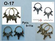 O-17. Височные кольца (цена за пару)