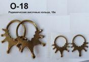 O-18. Височные кольца (цена за пару)