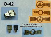 O-42. Держатель для разделителя пояса