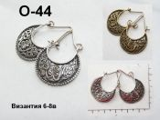 O-44. Серьги Византийские (пара)