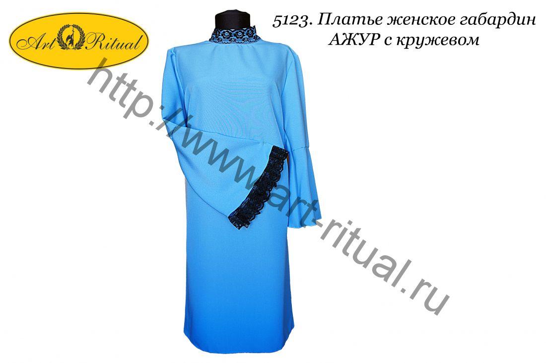 5123. Платье женское габардиновое АЖУР с кружевом