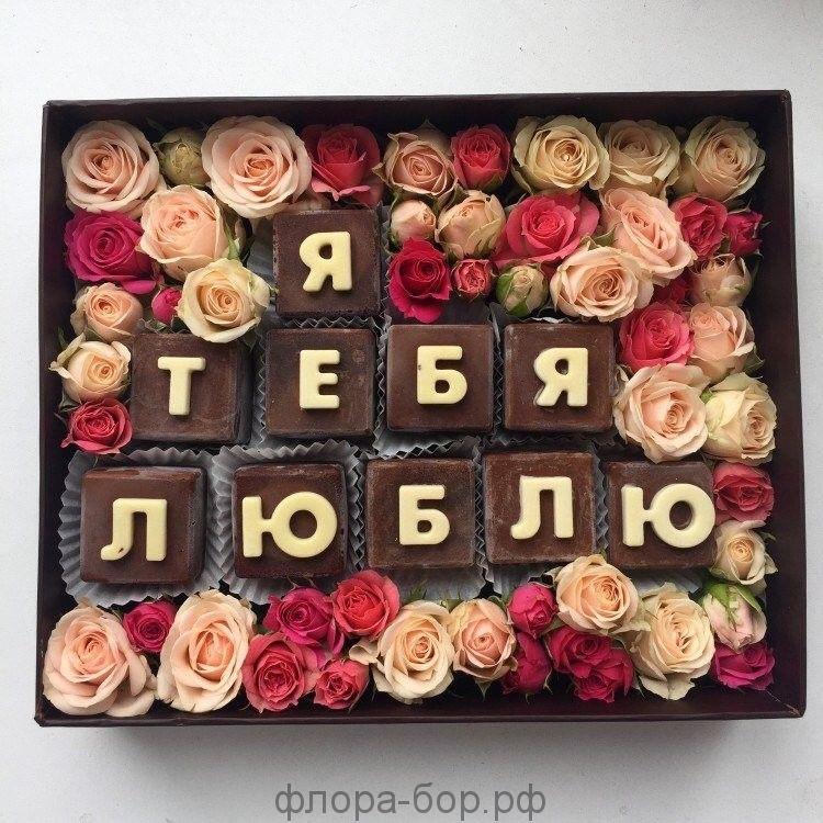 "Цветы в коробке ""Я тебя люблю"""