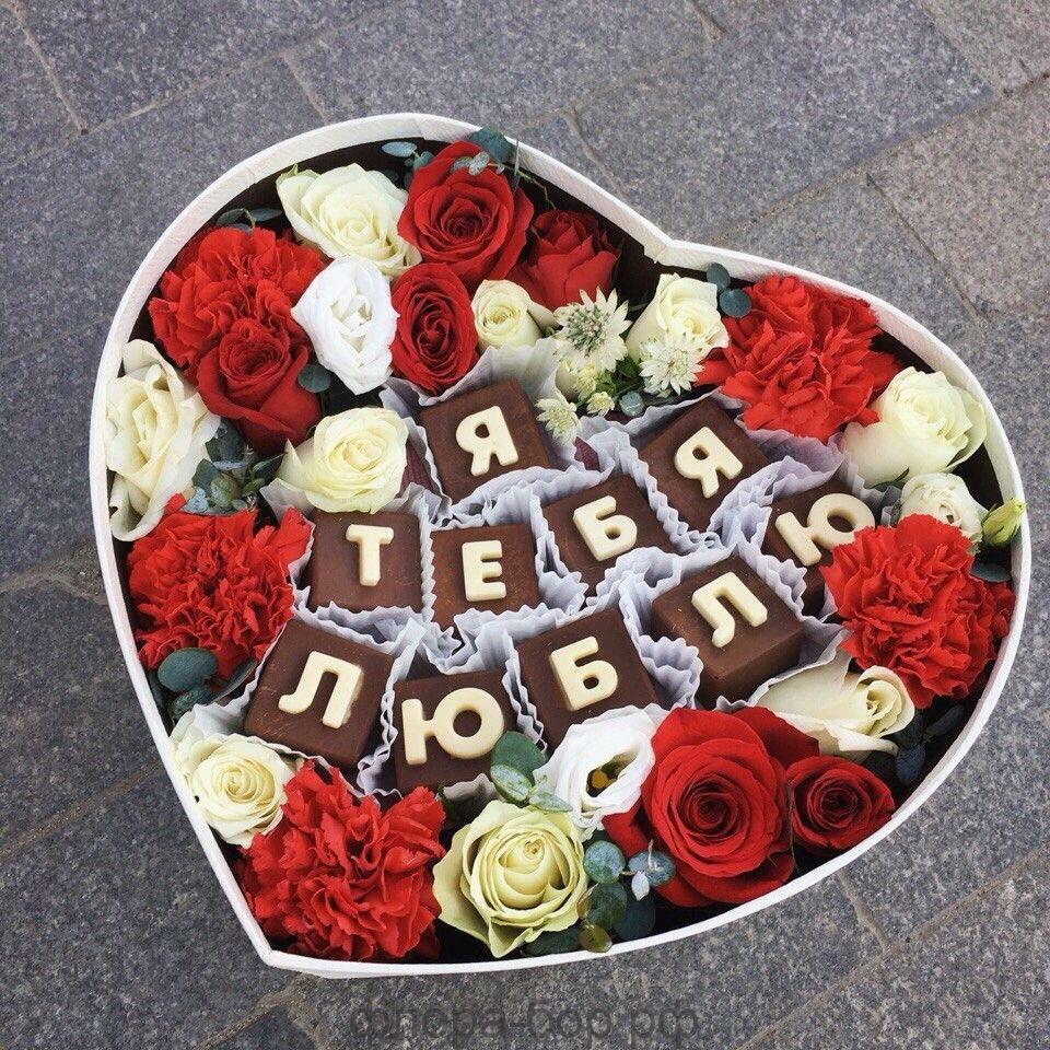 """Цветы в коробке """"Люблю тебя (сердце)"""""""