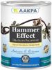 Эмаль по Ржавчине с Молотковым Эффектом Декоративная 0.8кг Лакра Hammer Effect